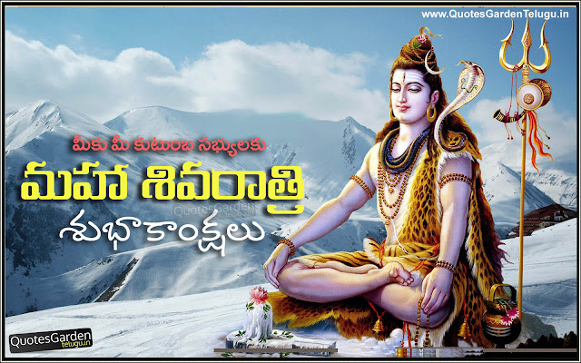 Happy Shivaratri 2016 Telugu Greetings Quotes Shubhakankshalu