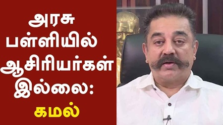Actor Kamal Haasan Full Speech On TN Present Political Situation