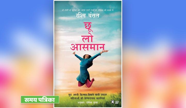 cho-lo-asman-rashmi-bansal-book