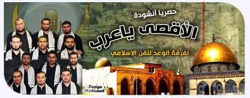 نشيد الأقصة نادى يا عرب - فرقة الوعد للفن الاسلامي