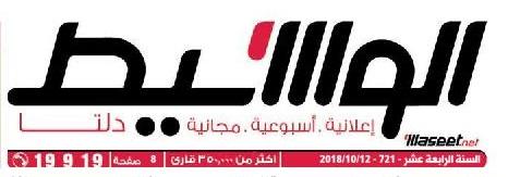 جريدة وسيط الدلتا عدد الجمعة 12 أكتوبر 2018 م