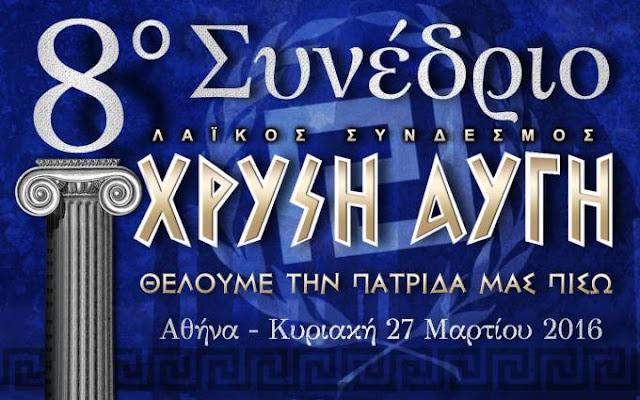 """8ο συνέδριο Λαϊκού Συνδέσμου - Χρυσή Αυγή: """"Θέλουμε την Πατρίδα μας πίσω""""! Κυριακή 27 Μαρτίου, Αθήνα"""