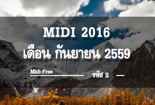 MIDI 9 - 2016 | มิดี้ประจำเดือน กันยายน 2559 รหัส S - MIDI-FREE