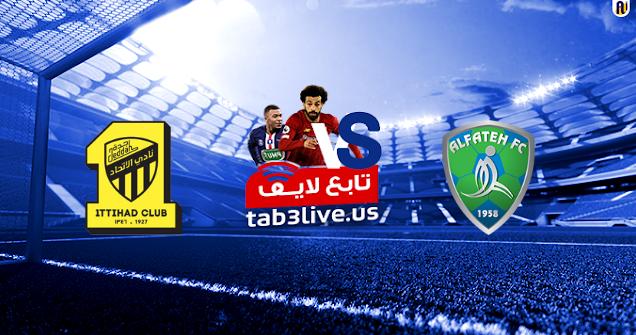 مشاهدة مباراة الاتحاد والفتح بث مباشر اليوم 2020/08/30 الدوري السعودي
