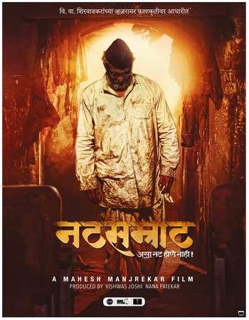Poster Of Natsamrat 2016 Marathi 700MB DVDRip x264 Free Download Watch Online