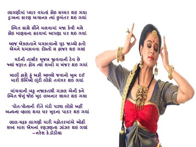 लागणीमां प्यार वधतां कोइ सध्धर थइ गया Gujarati Gazal By Naresh K. Dodia
