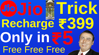 Jio 399 free Recharge May 2019