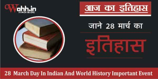 28-March-Aaj-Ka-Itihas-History