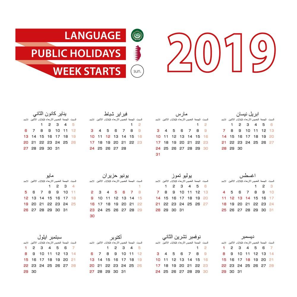 التقويم الميلادي 2019 والاجازات الرسمية اون لاين تحميل