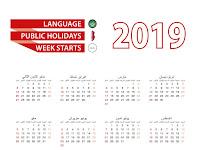 التقويم الميلادي 2019 والاجازات الرسمية اون لاين تحميل مجانى