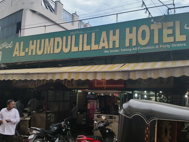 Alhumdulillah Hotel