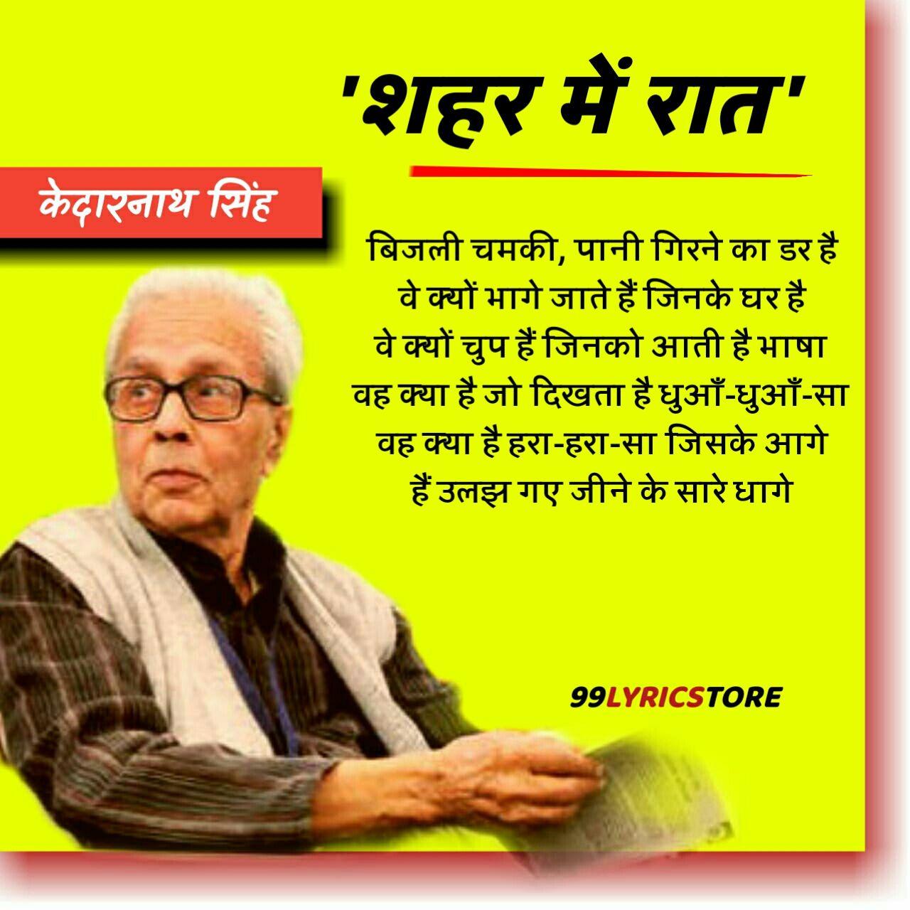 'शहर में रात' कविता केदारनाथ सिंह जी द्वारा लिखी गई एक हिन्दी कविता है।