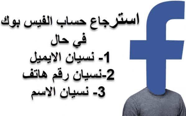 استرجاع حساب الفيس بوك في حال نسيان الايميل ورقم الهاتف