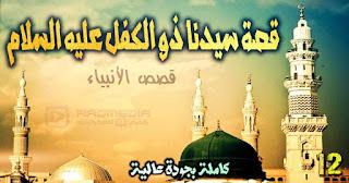 qasas-ul-anbiya-ep-12