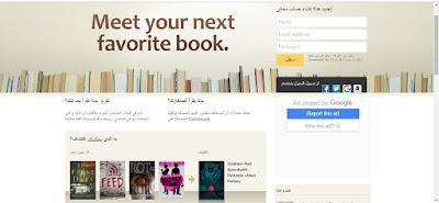 إليك افضل مواقع لتحميل الكتب بالمجان