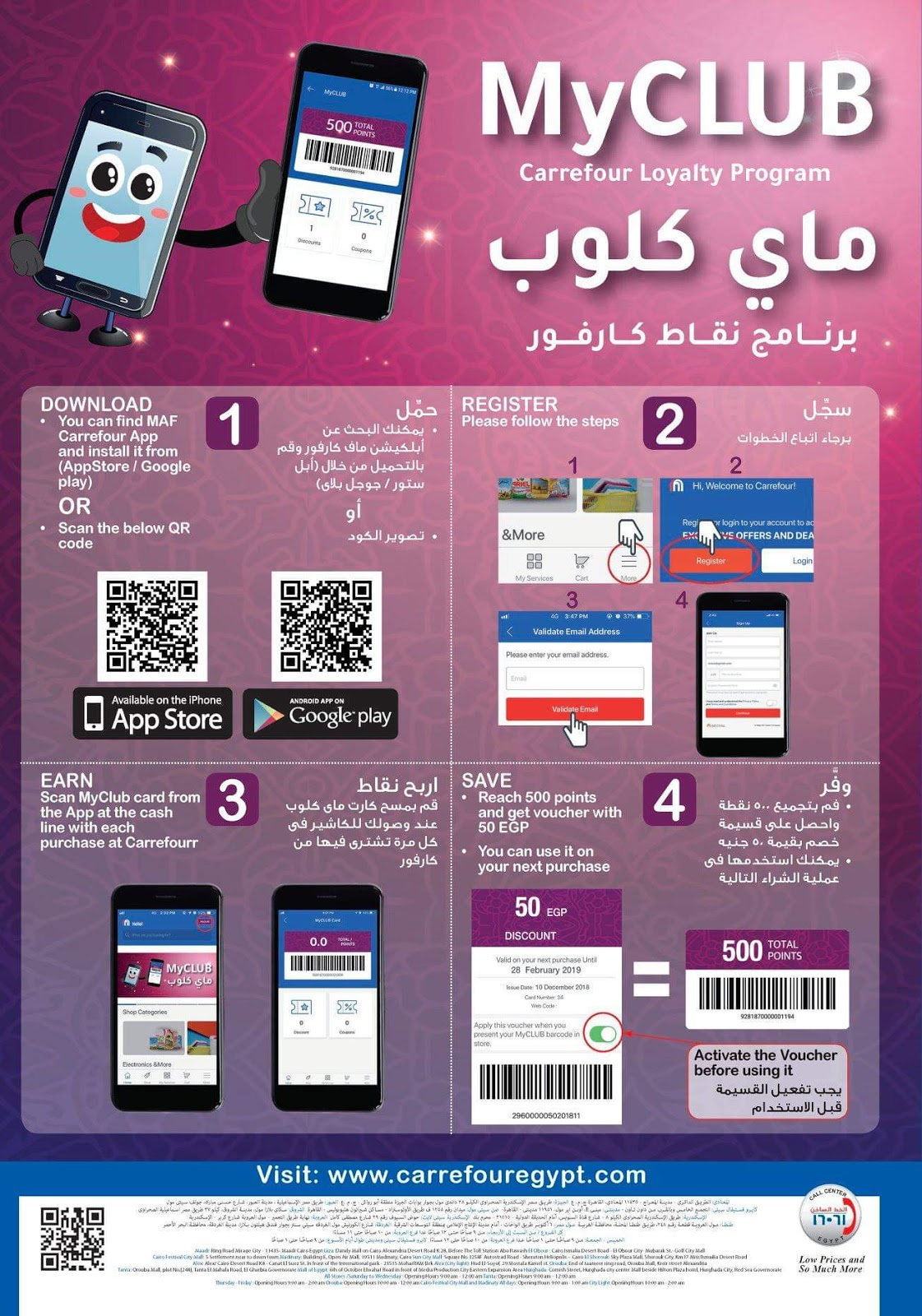 برنامج ماي كلوب My Club app ابليكشن MAF Carrefour