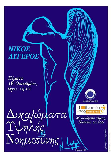 """Ναύπλιο: Διάλεξη του καθηγητή Νίκου Λυγερού με θέμα """"Τα Δικαιώματα Υψηλής Νοημοσύνης"""""""