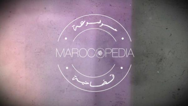إطلاق أول موسوعة إلكترونية تضامنية في المغرب