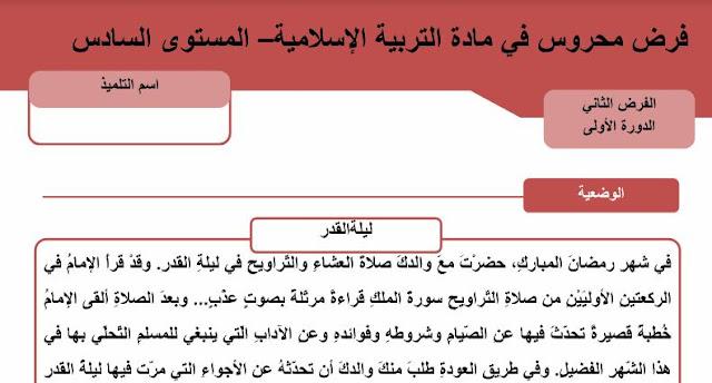 فرض التربية الإسلامية المستوى السادس ابتدائي المرحلة الثالثة  النموذج 3