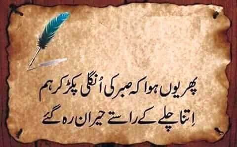 Urdu Sad Poetry All Pictures Images
