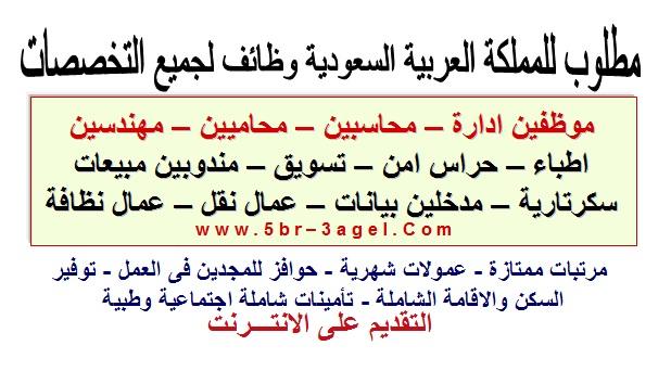 اعلان وظائف لجميع المؤهلات الدراسية للعمل بالسعودية بمزايا عديدة والتقديم على الانترنت
