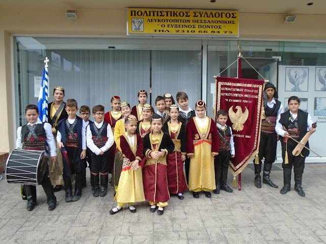 Εκλογές για νέο Δ.Σ. πραγματοποιεί ο Σύλλογος Λευκοτοπιτών Θεσσαλονίκης «Ο Εύξεινος Πόντος»