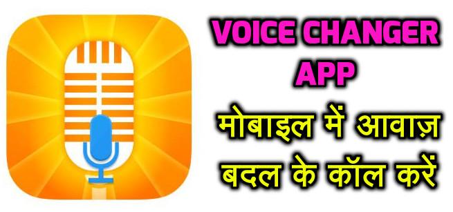 voice changer app