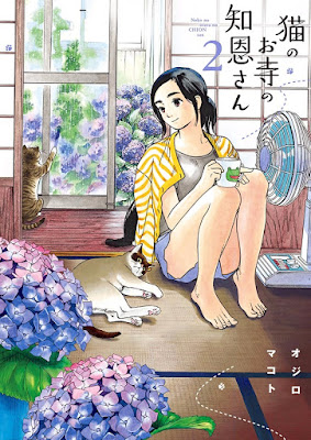 [Manga] 猫のお寺の知恩さん 第01-02巻 [Neko no Otera no Chion San Vol 01-02] Raw Download