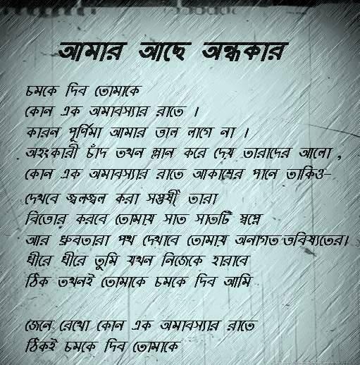 Free Funny Images: Bangla Premer Kabita,bangla Vhalobashar