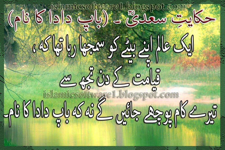 quotes of sheikh saadi 3