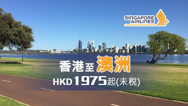 香港飛 澳洲 HK$1,975起,連稅三千九起,年底前出發 - 新加坡航空