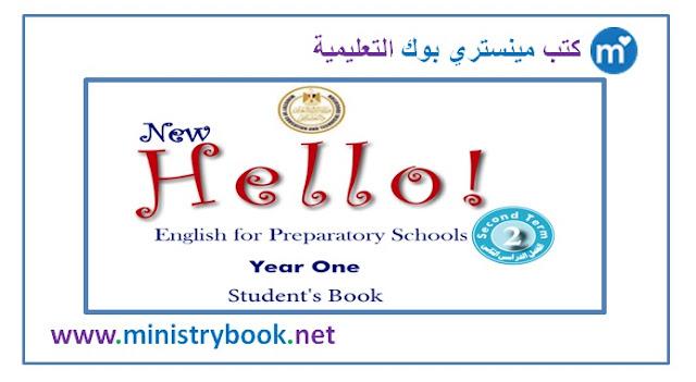 كتاب اللغة الانجليزبة للصف الاول الاعدادى ترم ثانى 2019-2020-2021-2022-2023-2024-2025