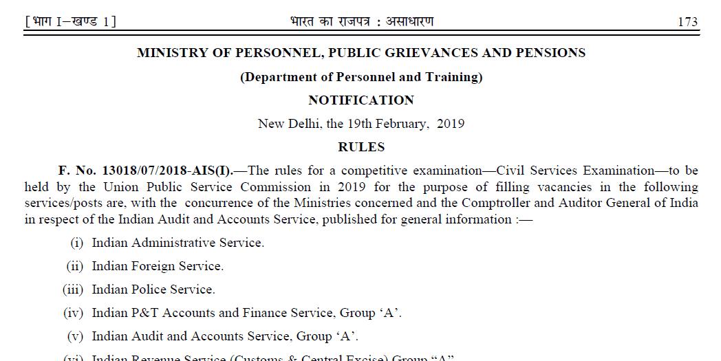 UPSC CSE Mains DAF 2019