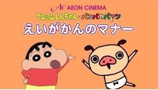 تقرير أونا كرايون شين-تشان x بنطلون بانباكا: طريقة سينما إيون للتعاون | Crayon Shin-chan x Panpaka Pants: Aeon Cinema Manner Movie Collab