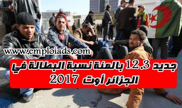 جديد 12.3 بالمئة نسبة البطالة في الجزائر أوت 2017
