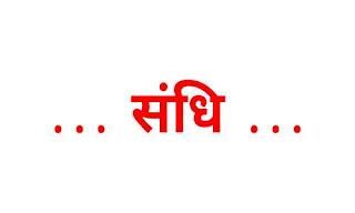 हिन्दी व्याकरण - संधि | Hindi Vyakaran - Sandhi |