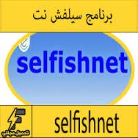 Selfishnet