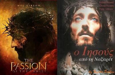 «Ο Ιησούς Από τη Ναζαρέτ» 1977 του Φράνκο Τζεφιρέλι  και «Τα Πάθη του Χριστού» 2004 του Μελ Γκίμπσον