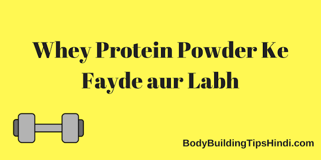 Whey Protein Powder supplement ke fayde labh benefits