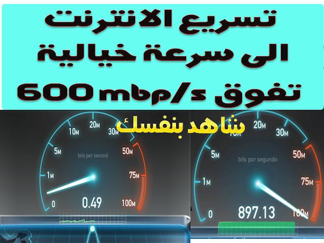 تصفح الانترنت بسرعة تفوق 600 ميجابيت