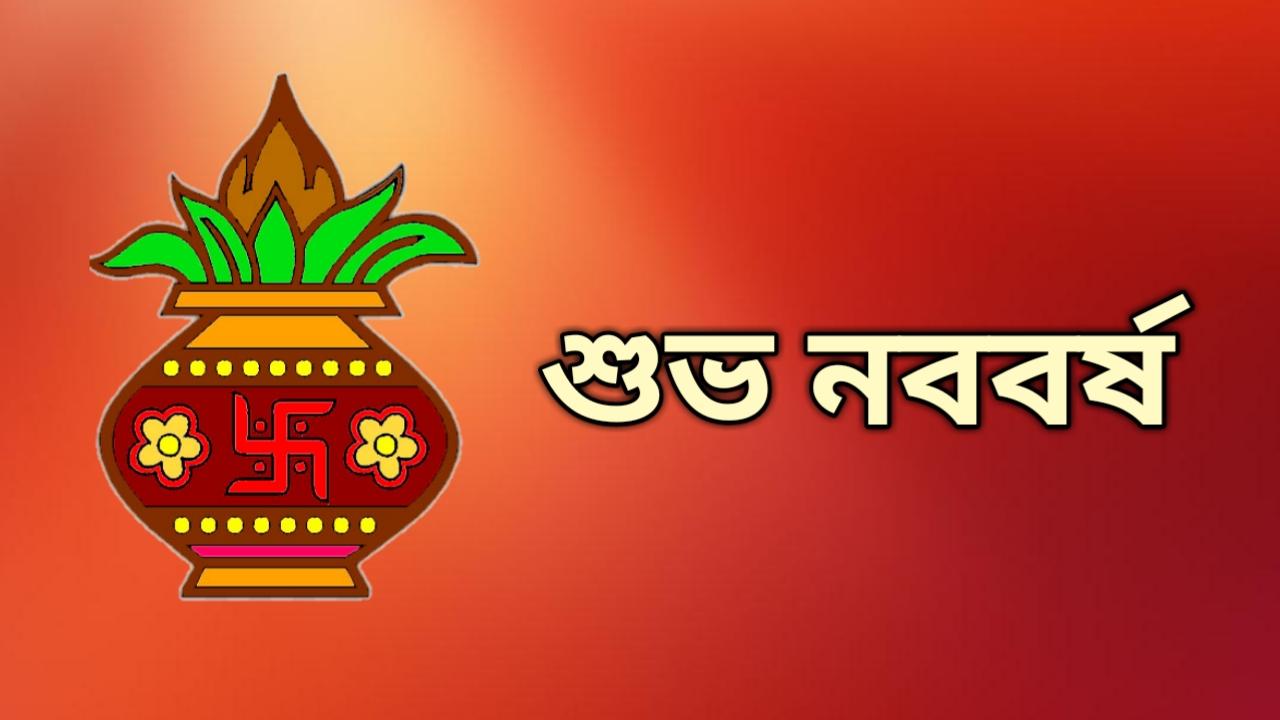 Pohela Boishakh 2019