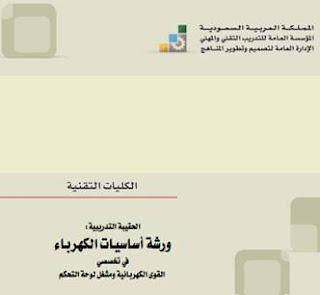 كتاب ورشة أساسيات الكهرباء pdf