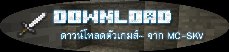 minecraft 18 2 skv