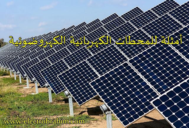 أمثلة للمحطات الكهربائية الكهروضوئية