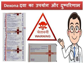 dexona-uses-side-effects-in-hindi
