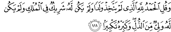 Surat Al Isra' Ayat 111