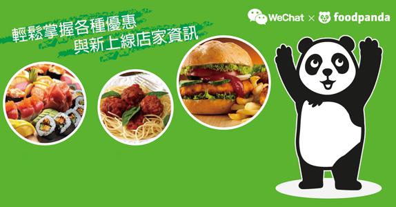 美食外送平台foodpanda與WeChat結盟,服務槓上Line!