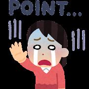 ポイントに悲しむ人のイラスト(女性)