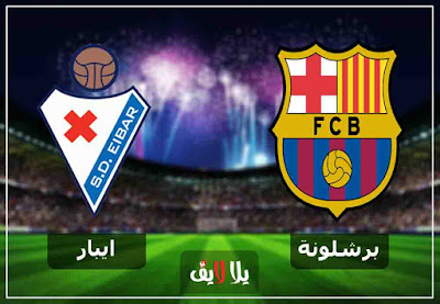 مشاهدة مباراة برشلونة وايبار بث مباشر اليوم
