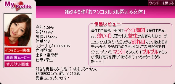 Pacific Girls No.945 Jun 08160